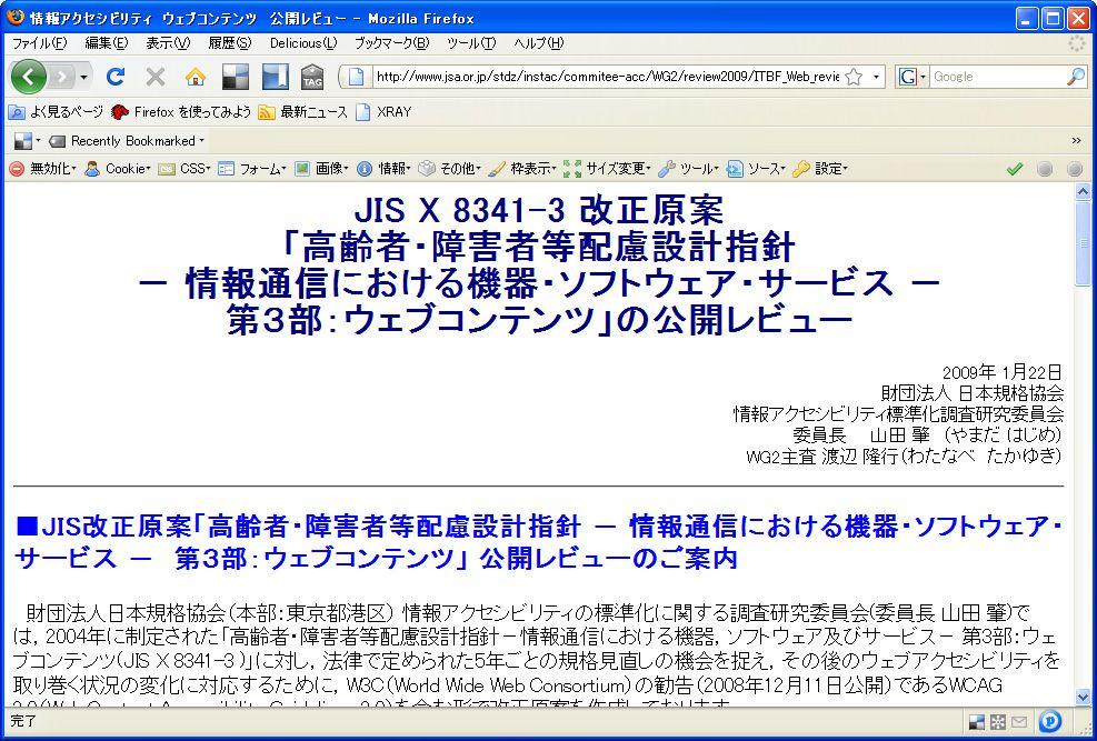 JIS X 8341-3 改正原案 「高齢者・障害者等配慮設計指針 – 情報通信における機器・ソフトウェア・サービス - 第3部:ウェブコンテンツ」の公開レビュー開始(~2009/2/22)