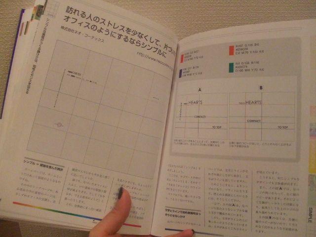 「Webデザイン色の辞典 魅せるWebサイト 売れる配色」に掲載されました。