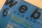 「web creators vol.90 6月号」に掲載されました。