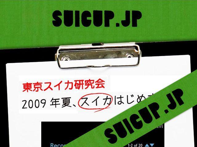 #04.suicup.jp 「東京スイカ研究会」