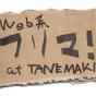 今週末の3月24日(土)にWeb系フリマ! at TANEMAKIで出店しちゃいます。