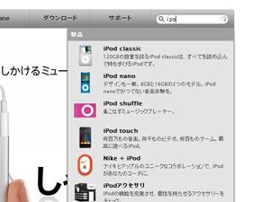 apple.comの検索ボックス「サジェスト機能」イメージ