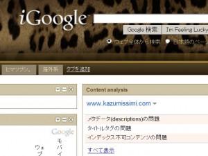 iGoogleアーティストテーマ「Dolce & Gabbana」イメージ