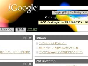 iGoogleアーティストテーマ「John Maeda」イメージ