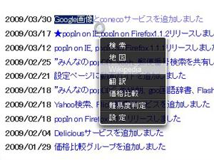 ブラウザ拡張ツール「popIn」動作イメージ