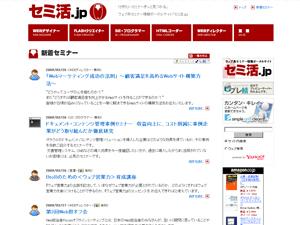 ウェブ系セミナー情報ポータルサイト「セミ活.jp」