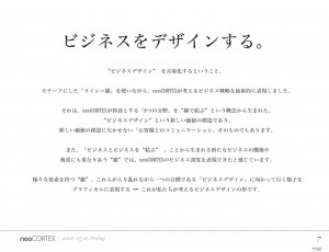 【neocortex.jp】サイトコンセプト 「ビジネスをデザインする。」