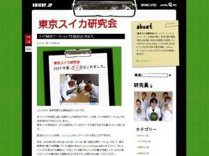 東京スイカ研究会Blog 「www.suicup.jp/blog/」